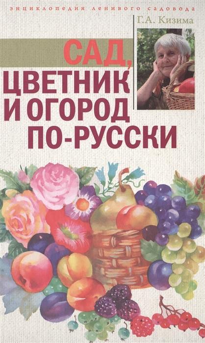 Сад цветник и огород по-русски