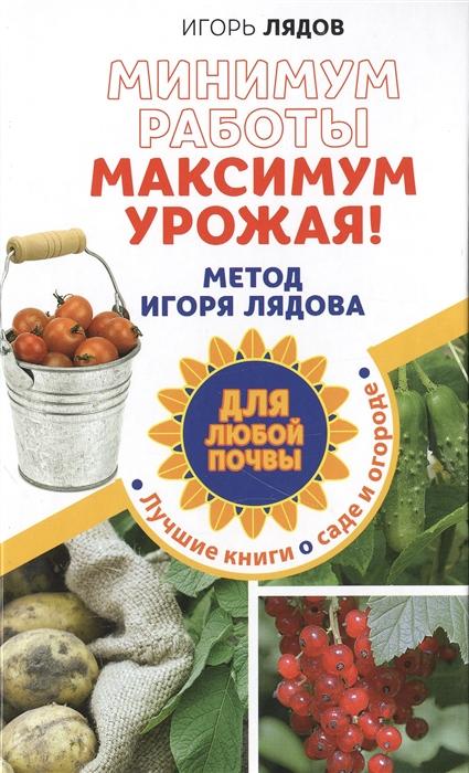 Лядов И. Минимум работы максимум урожая