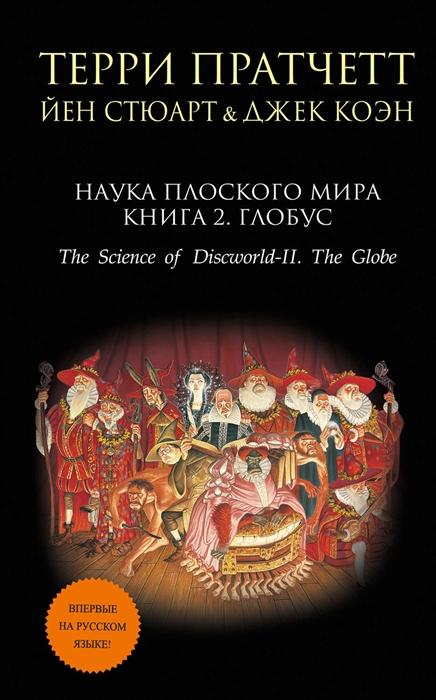 Пратчетт Т., Стюарт Й., Коэн Дж. Наука Плоского мира Книга 2 Глобус