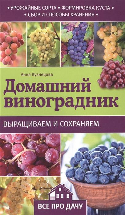 Домашний виноградник Выращиваем и сохраняем
