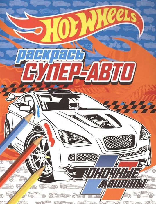 Купить Раскрась супер-авто Гоночные машины, Эксмо, Раскраски