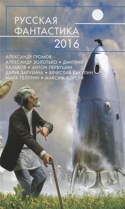 Русская фантастика - 2016