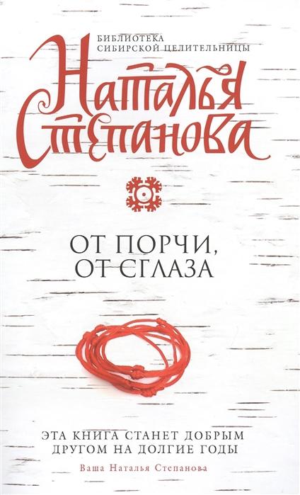 Степанова Н. От порчи от сглаза степанова наталья ивановна от порчи и сглаза