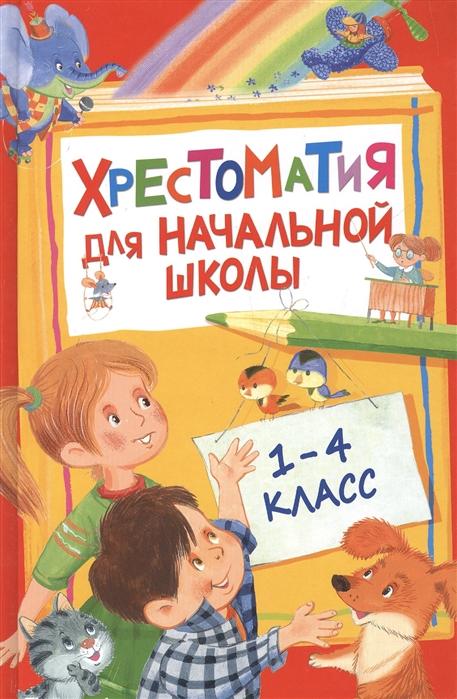 Пушкин А., Тютчев Ф., Лермонтов М. и др. Хрестоматия для начальной школы 1-4 классы