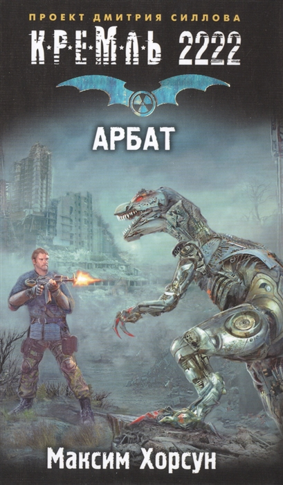 цена Хорсун М. Кремль 2222 Арбат онлайн в 2017 году