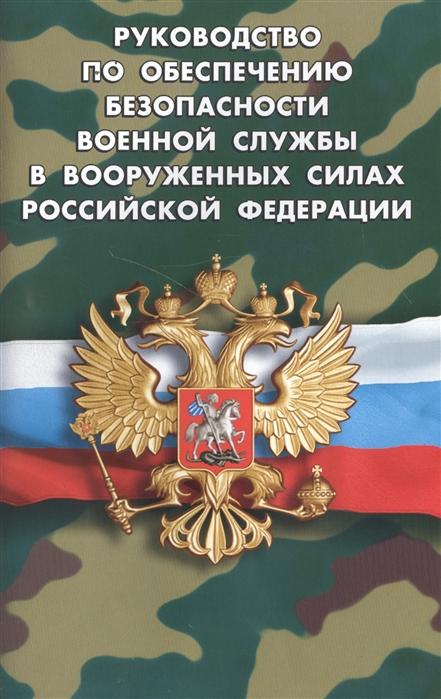 Руководство по обеспечению безопасности военной службы в Вооруженных Силах Российской Федерации руководство по микропрограммному обеспечению