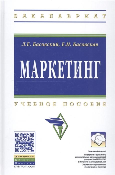 Маркетинг Учебное пособие