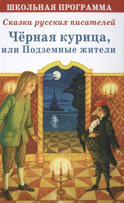 Черная курица или Подземные жители Сказки русских писателей