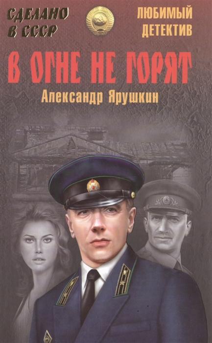 Ярушкин А. В огне не горят иван гайдаенко оливы горят