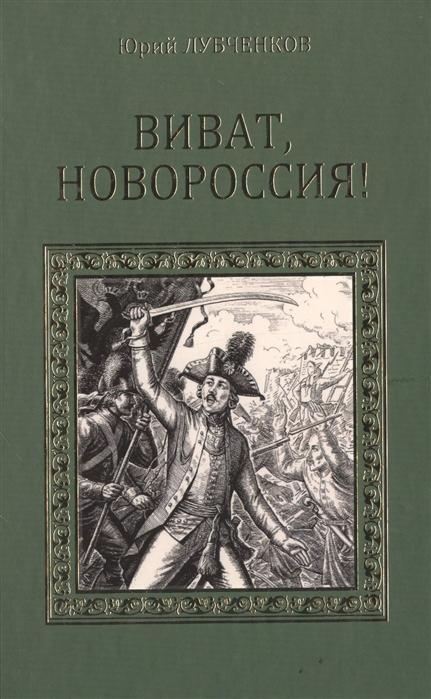 Лубченков Ю. Виват Новороссия Роман-хроника