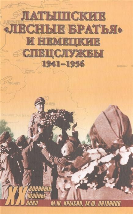 Крысин М., Литвинов М. Латышские лесные братья и немецкие спецслужбы 1941-1956