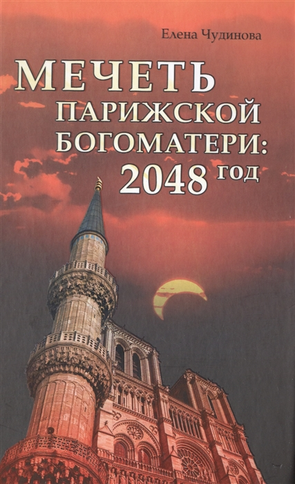 Чудинова Е. Мечеть Парижской Богоматери 2048 год Роман цена 2017