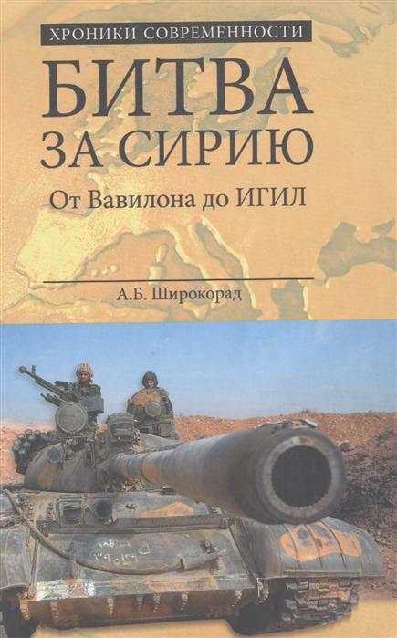 Широкорад А. Битва за Сирию От Вавилона до ИГИЛ широкорад а битва за украину от переяславской рады до наших дней