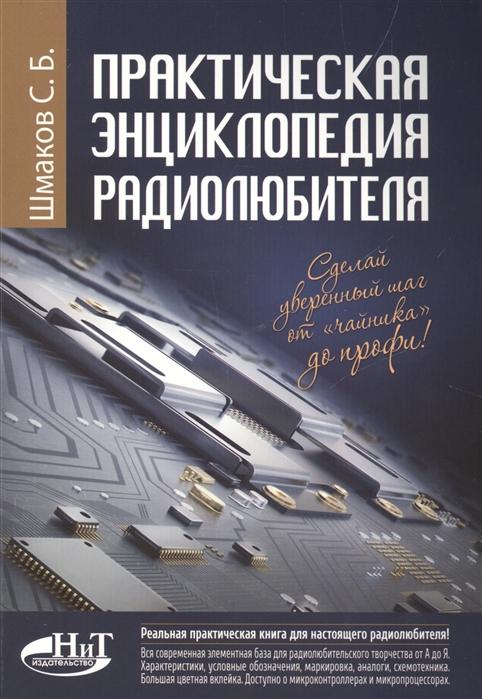 Шмаков С. Практическая энциклопедия радиолюбителя