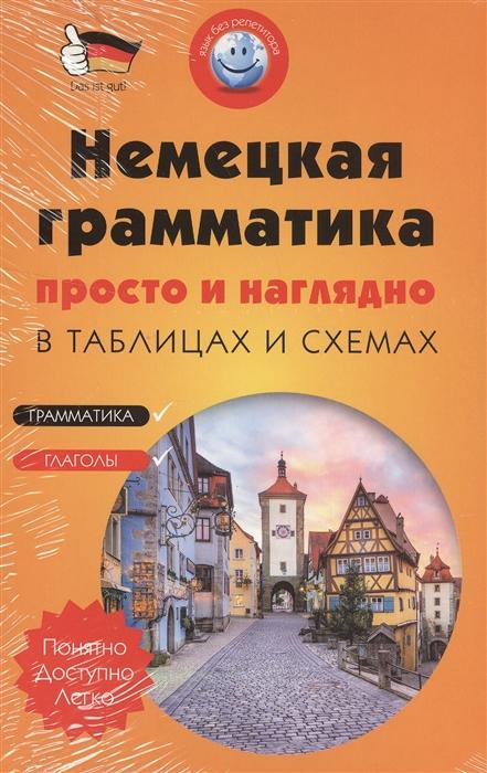Немецкая грамматика просто и наглядно в таблицах и схемах Грамматика Глаголы комплект из 2 книг