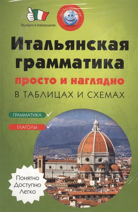 Итальянская грамматика просто и наглядно в таблицах и схемах Грамматика Глаголы комплект из 2 книг