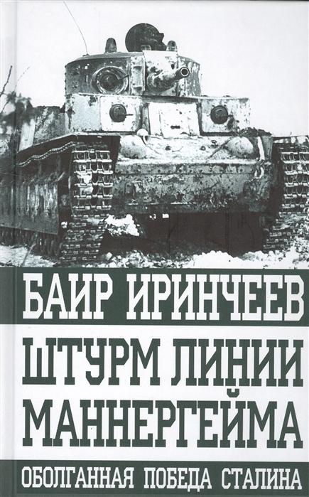 Иринчеев Б. Штурм линии Маннергейма Оболганная победа Сталина иоффе э линии маннергейма письма и документы тайны и открытия