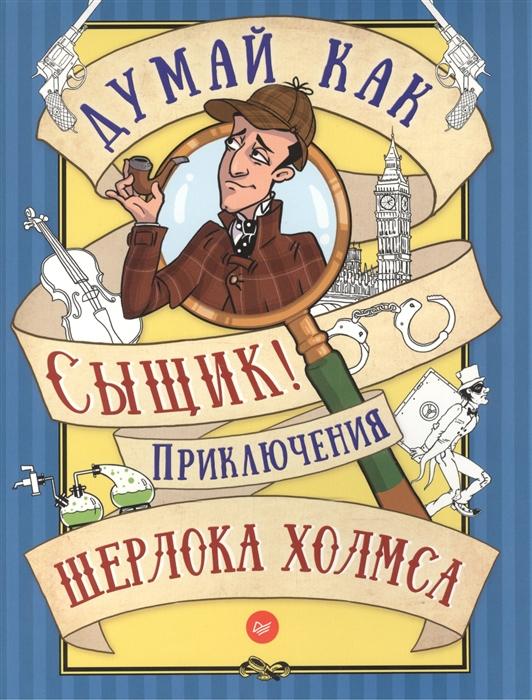 Фишер Т. (ред.) Думай как сыщик Приключения Шерлока Холмса цены онлайн