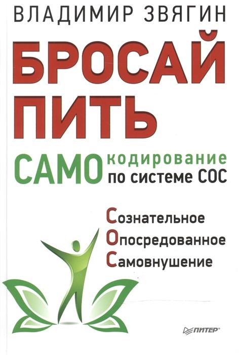 Звягин В. Бросай пить САМОкодирование по системе СОС топикрем сос для тела