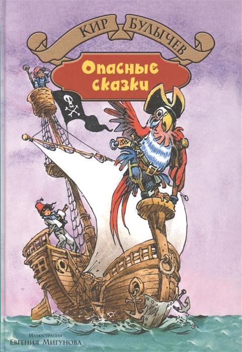 Купить Опасные сказки, Альфа-Книга, Детская фантастика