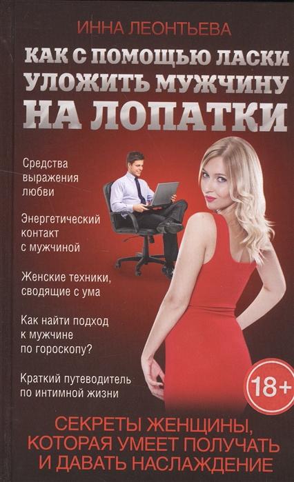 Как с помощью ласки уложить мужчину на лопатки Секреты женщины которая умеет получать и давать наслаждение