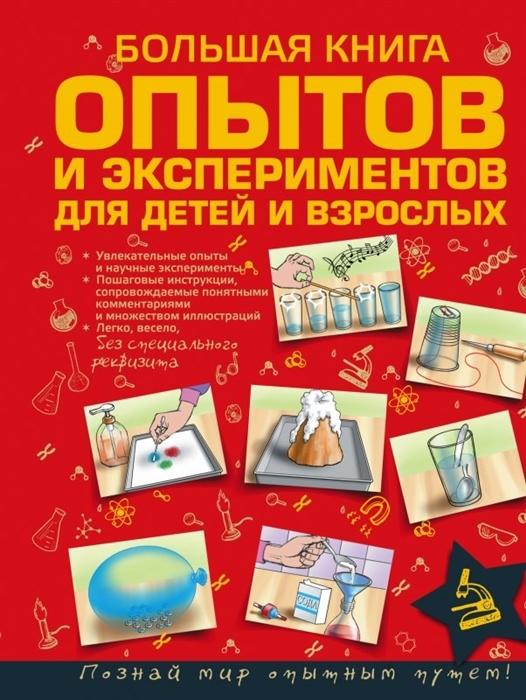 Вайткене Л. Большая книга опытов и экспериментов для детей и взрослых мейяни а ред большая книга экспериментов для школьников