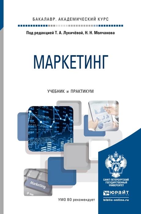 Лукичева Т., Молчанов Н. (ред.) Маркетинг Учебник и практикум цена