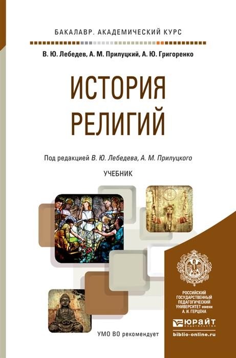 Лебедев В., Прилуцкий А., Григоренко А. История религий Учебник цены