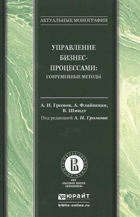Громов А., Фляйшман А., Шмидт В. Управление бизнес-процессами современные методы Монография