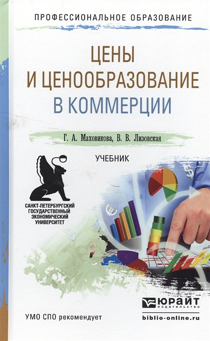 Маховикова Г., Лизовская В. Цены и ценообразование в коммерции Учебник для СПО цена