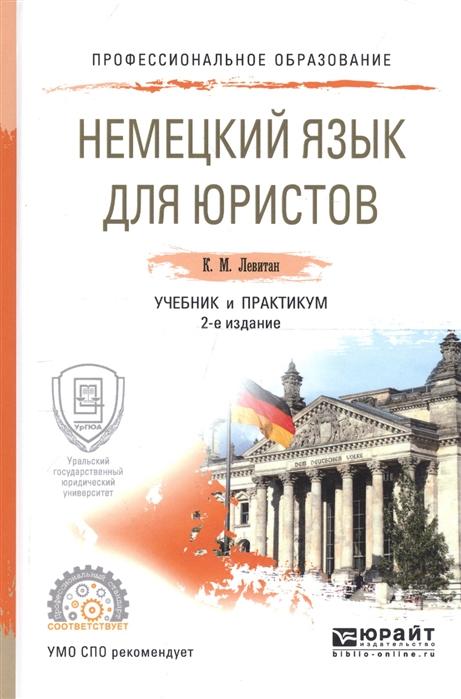 Левитан К. Немецкий язык для юристов Учебник и практикум для СПО цена