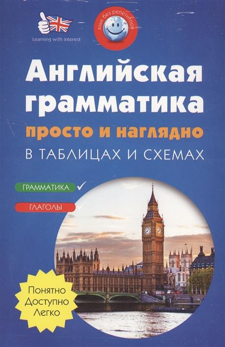Английская грамматика просто и наглядно в таблицах и схемах Грамматика Глаголы комплект из 2 книг литера английская грамматика в таблицах и схемах ушакова о д 10805