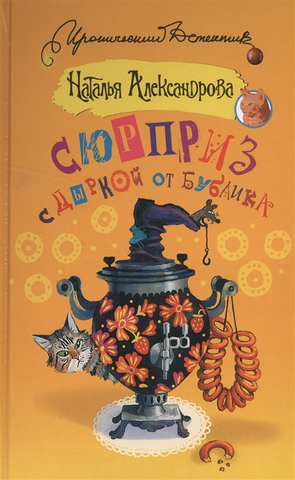 Фото - Александрова Н. Сюрприз с дыркой от бублика кира и секрет бублика