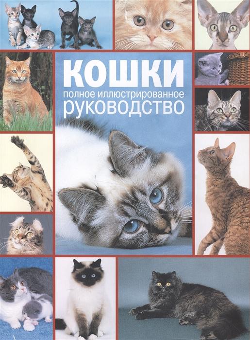 Кошки Полное иллюстрированное руководство
