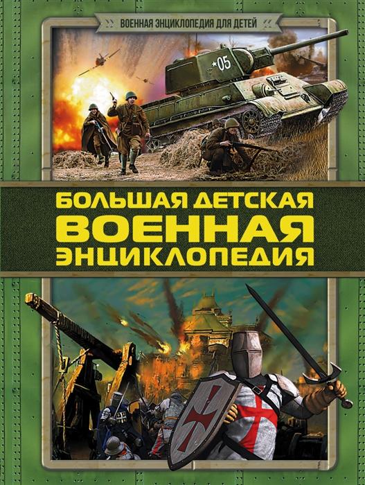 Брусилов Д. Большая детская военная энциклопедия недорого