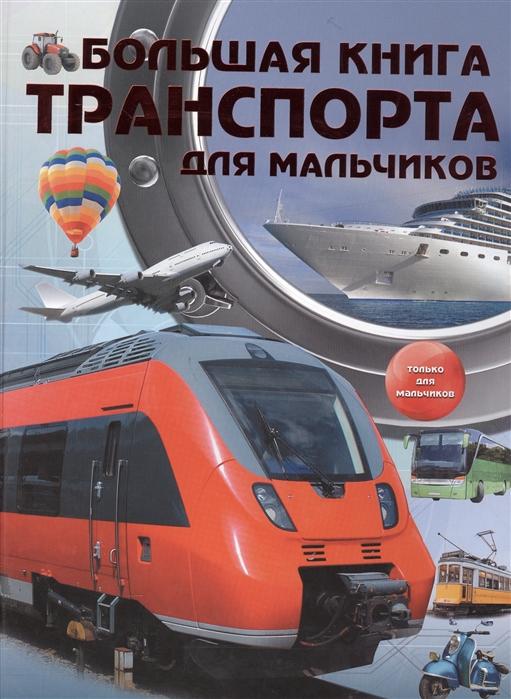 Ликсо В., Мерников А. Большая книга транспорта для мальчиков мерников а г большая книга тайн для мальчиков