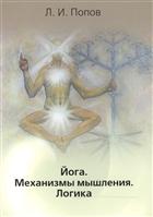 Йога. Механизмы мышления. Логика