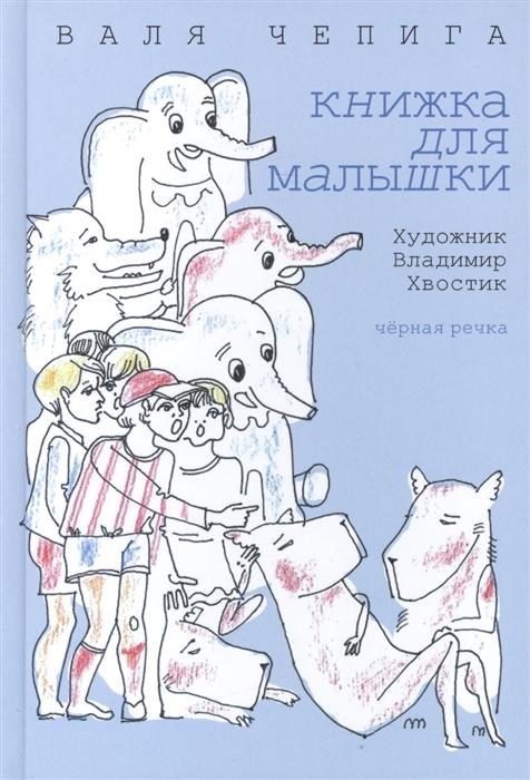 Фото - Чепига В. Книжка для малышки стихотворения чепига валентина книжка для малышки стихотворения