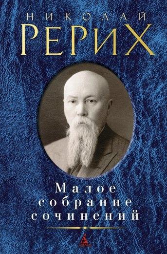 Рерих Н. Николай Рерих Малое собрание сочинений недорого