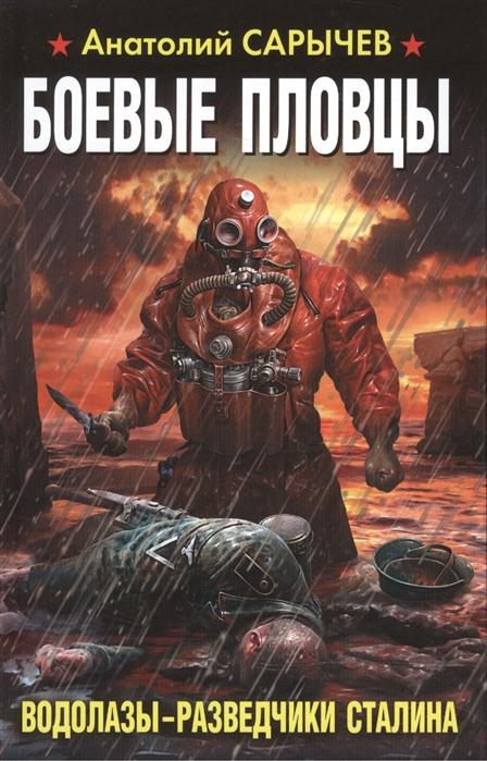 Боевые пловцы Водолазы-разведчики Сталина