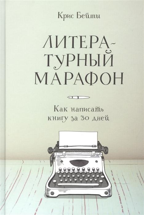 Бейти К. Литературный марафон Как написать книгу за 30 дней ахманов м литературный талант как написать бестселлер