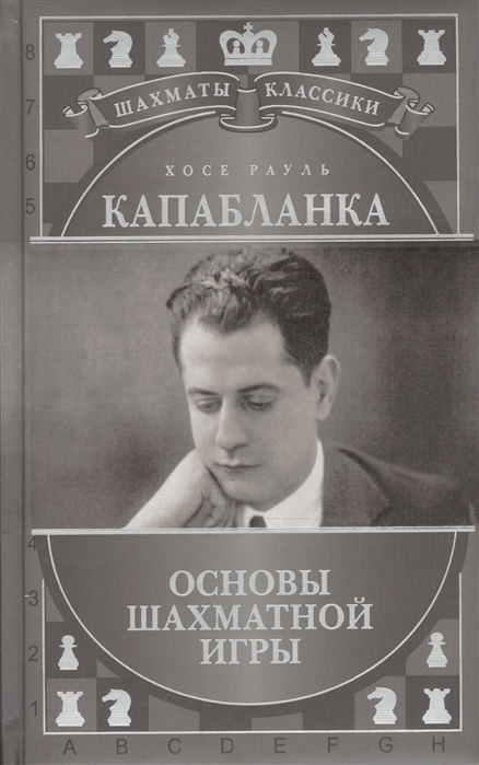 Калиниченко Н. Хосе Рауль Капабланка Основы шахматной игры капабланка