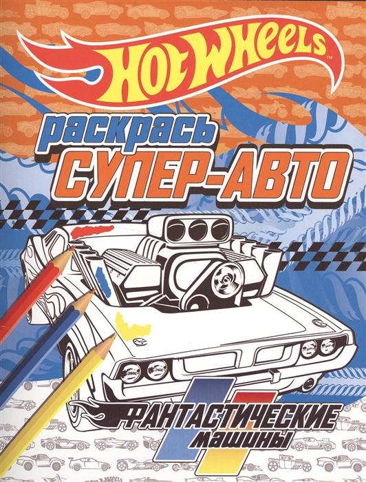 Купить Раскрась супер-авто Фантастические машины, Эксмо, Раскраски