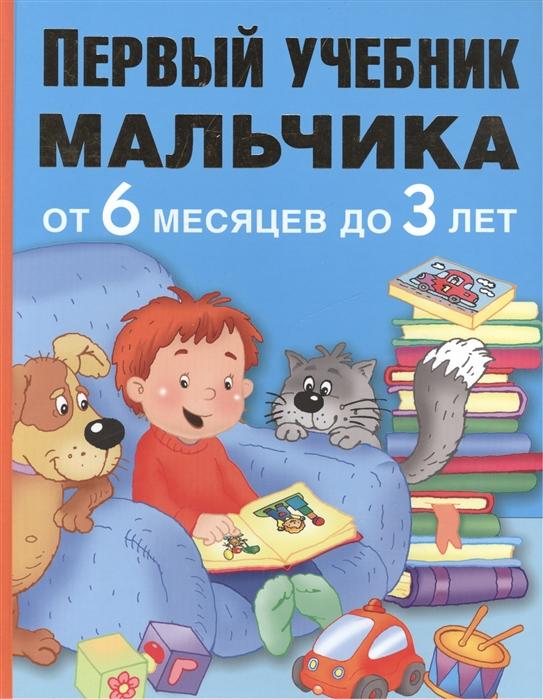 Дмитриева В. Первый учебник мальчика от 6 месяцев до 3 лет жукова о первый учебник малыша от 6 месяцев до 3 лет isbn 9785271392252