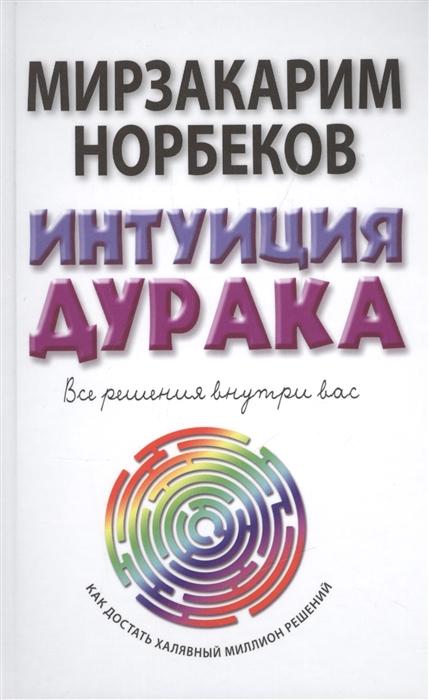 Норбеков М. Интуиция дурака или Как достать халявный миллион решений цены онлайн