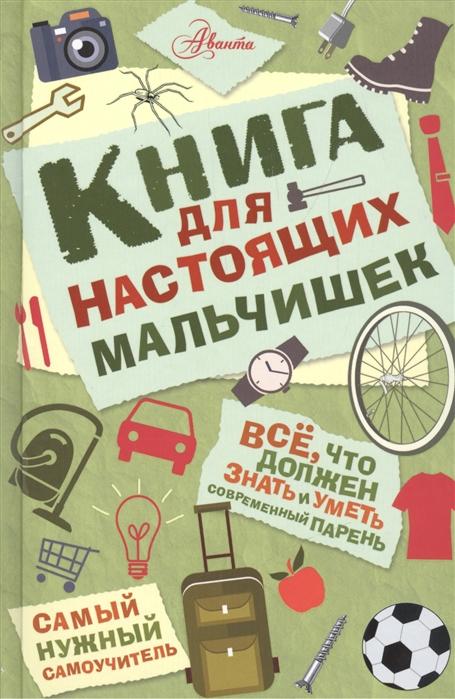 Оливер М. Книга для настоящих мальчишек