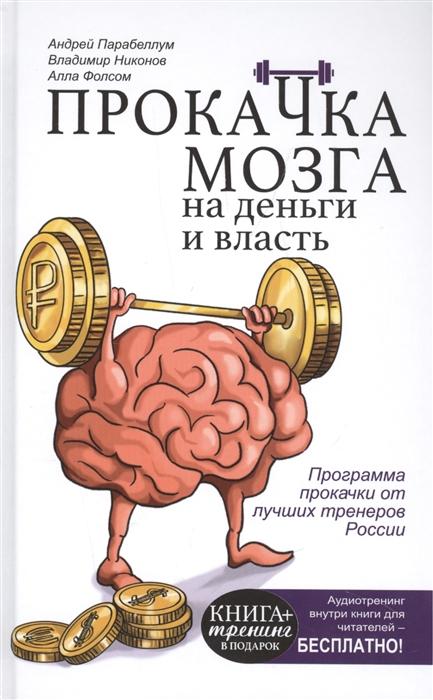 Парабеллум А., Никонов В., Фолсом А. Прокачка мозга на деньги и власть в а никонов ищем имя