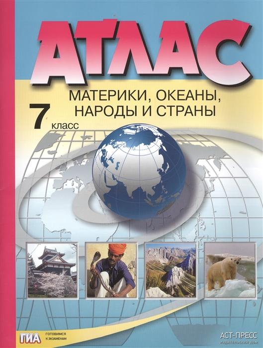 Душина И., Летягин А. Атлас 7 класс Материки океаны народы и страны