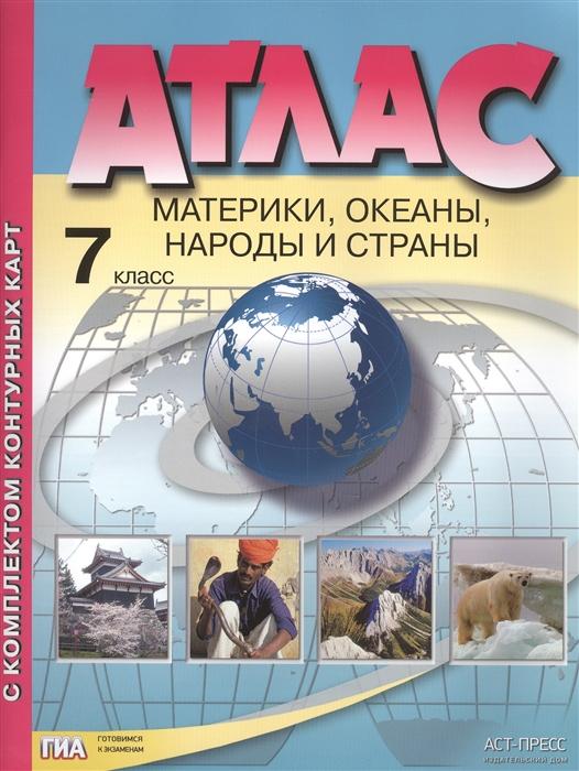Атлас 7 класс Материки океаны народы и страны С комплектом контурных карт