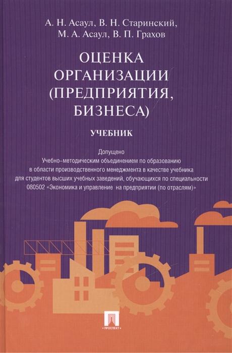 Оценка организации предприятия бизнеса Учебник